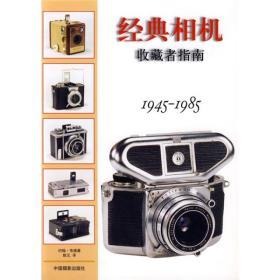 经典相机收藏者指南(1945-1985)