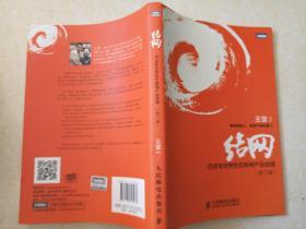 结网@改变世界的互联网产品经理:改变世界的互联网产品经理(修订版)