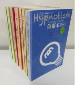 【正版新书】催眠疗愈系列7册 催眠术一种奇妙的心理疗法+催眠术治疗手记+爱情催眠术+自我催眠术+催眠术教程等 心理学书