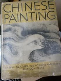 1948年英文1版《中国画集》,大开精装 图片近300幅.。带书衣