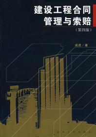 建设工程合同管理与索赔(第4版) 9787564111038 成虎 东南