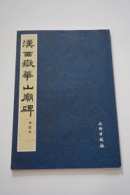 【现货】汉西岳华山庙碑(华阴本)  文物出版社 题跋齐全 印刷精美