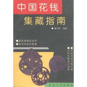 中国花钱集藏指南