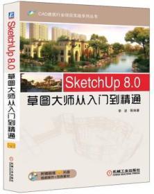 SketchUp 8.0草图大师从入门到精通 9787111476337 李波 机