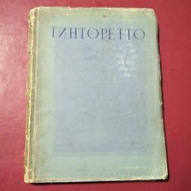1948年出版-俄文版画册