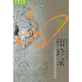 海外中国研究丛书:缀珍录:十八世纪及其前后的中国妇女