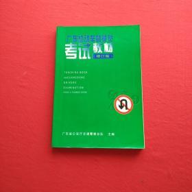 《广东机动车驾驶员考试教材(增订版)》