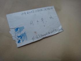 庆祝中国共产党成立五十周年邮票一枚, 实寄封