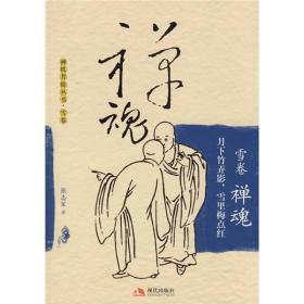 禅魂(雪卷):月下竹弄影,雪里梅点红