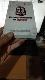 奥运汉语300句