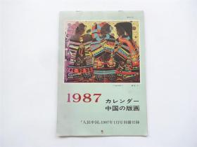 挂历   1987年中国版画   《人民中国》1987年1月号别册付录      全14页