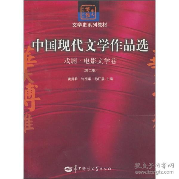 中国现代文学作品选:戏剧·电影文学卷(第二版)