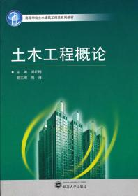 土木工程概论 9787307096752 刘红梅 ,周清 武汉大学出版社
