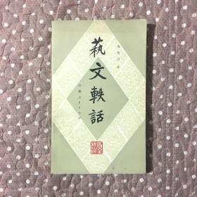 艺文轶话(签赠本)