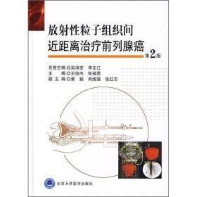 放射性粒子组织间近距离治疗前列腺癌(第2版)