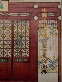 中国江南古建筑装修装饰图典
