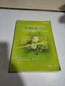 HTML语言 电脑美术师系列教材