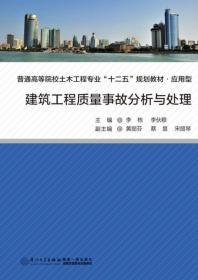 建筑工程质量事故分析与处理 9787561553558 李栋,李伙穆