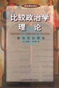 比较政治学理论——新范式的探索