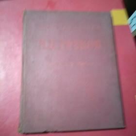 1956年精装俄文版,插图本小说
