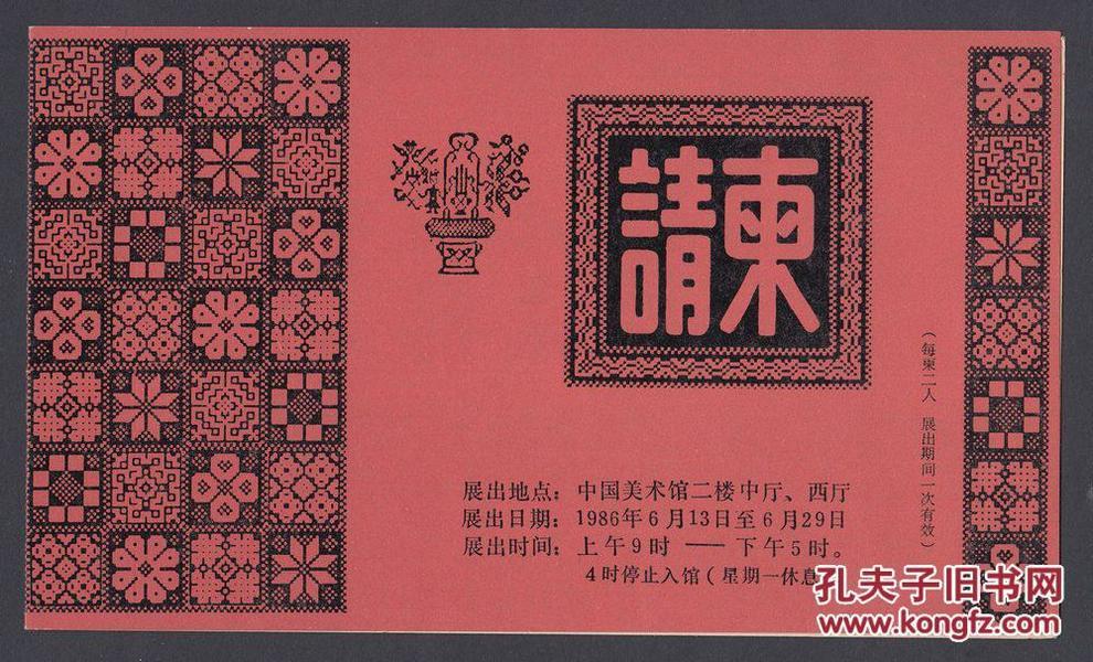 安徽庐阳花布展览请柬,设计非常精美的请柬,又有文字介绍,审美和信息量俱佳的票证藏品