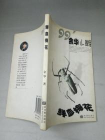 正版  余华小说新展示  鲜血梅花  1版1印 品净