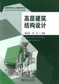 高层建筑结构设计 9787564151829 章丛俊,宗兰  东南大学出