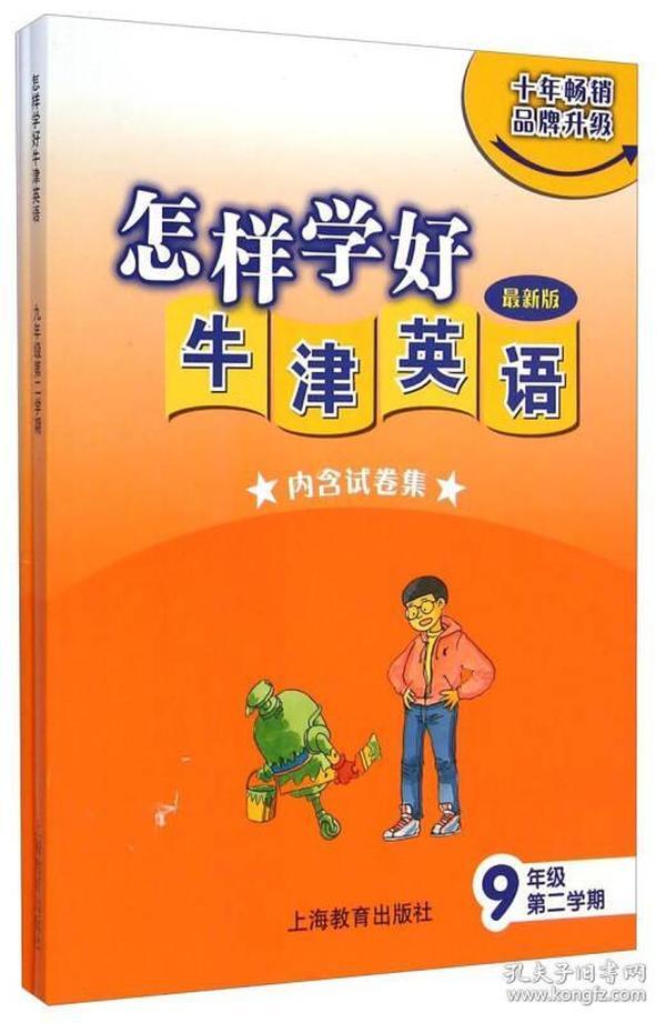 怎样学好牛津英语 九年级第二学期(上海新版)