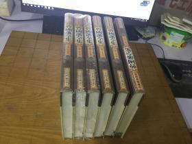 曾国藩全集 全6卷