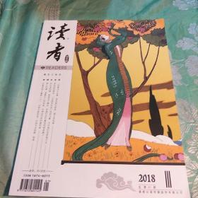 读者 海外版2018年1月。正版。