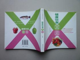 汉竹健康爱家系列--健康饮食宜忌(铜版纸彩印)