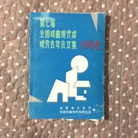 第七届全国戏曲现代戏研究会年会文集1988 (看图)