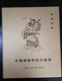 中国蔚县剪纸珍藏册:纳福迎新