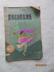 武术运动基本训练——体育活动丛书,蔡龙云著
