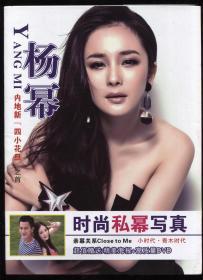 杨幂 时尚私幂写真(带海报及DVD)
