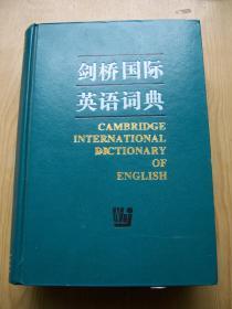 剑桥国际英语词典 ***精装16开..品相特好【16开--12】