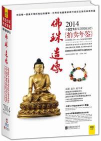 2014年中国艺术品拍卖年鉴:佛珠造像