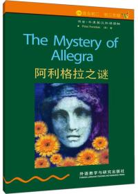 阿利格拉之谜(2级适合初2\初3年级)/书虫牛津英汉双语读物