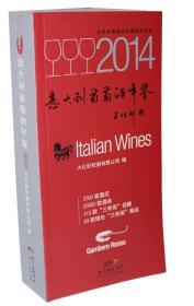 意大利葡萄酒年鉴2014