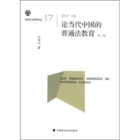 论当代中国的普通法教育:第二版