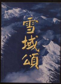 雪域颂 历史画册