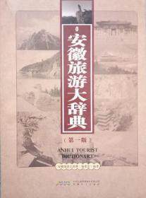 安徽旅游大辞典(第1版)