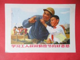 文革宣传画:学习工人叔叔勤俭节约好思想【上海市第四建筑工程公司】