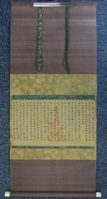 【墨笔真迹】重磅推荐 挂轴 日本装裱 镰仓时代朱印经 (1185年—1333年)一行十七字 共二十四行 24€×43cm