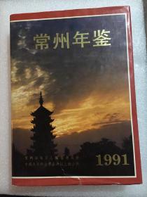 常州年鉴(1991)精装