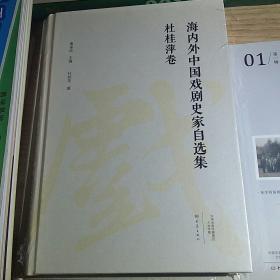 杜桂萍卷/海内外中国戏剧史家自选集
