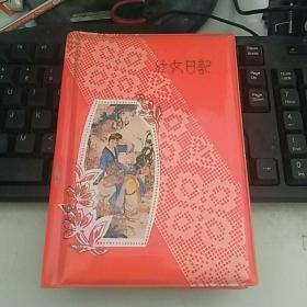 仕女日记红色塑料封皮本