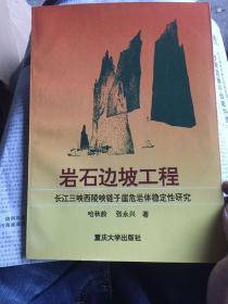 岩石边坡工程:长江三峡西陵峡链子崖危岩体稳定性研究