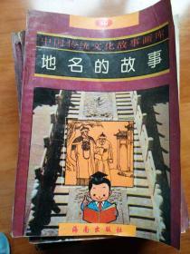 中国传统文化故事画库; 地名的故事