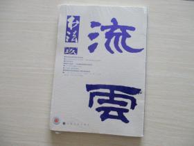 书法 2014/9 流云 总300期 【333】